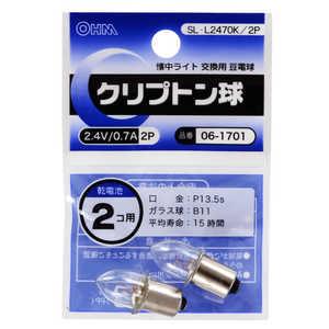 オーム電機 クリプトン球 2.4V/0.7A 2個入 SLL2470K2P