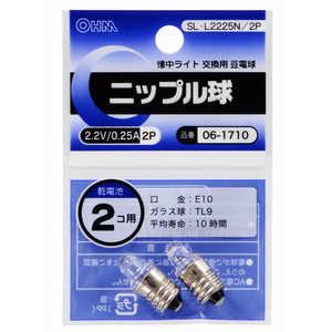 オーム電機 電球 ニップル球 クリア[E10/2個/豆電球形] 2P SLL2225N2P