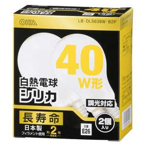 オーム電機 白熱電球 E26 40形相当 シリカ(白) 2個入 長寿命 PB# LBDL5638WB2P