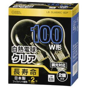 オーム電機 白熱電球 E26 100形相当 クリア 長寿命 2P PB# LBDL6695CB2P