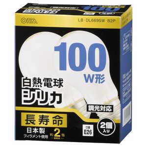 オーム電機 白熱電球 E26 100形相当 シリカ 長寿命 2P PB# LBDL6695WB2P