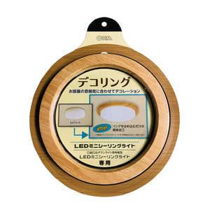 オーム電機 ミニシーリングライト専用デコリングライトウッド 受発注商品 DECORLW