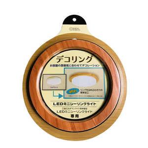 オーム電機 ミニシーリングライト専用デコリングミディアムウッド 受発注商品 DECORMW