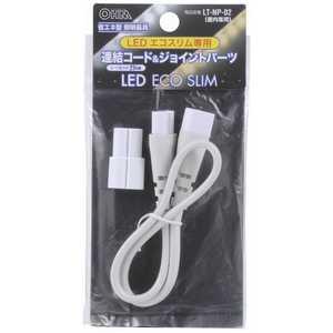 オーム電機 LEDエコスリム連結コード&ジョント LTNP02