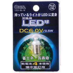 オーム電機 懐中ライト交換用LED球 クリア [P13.5s/豆電球形] 懐中ライト用 LEDB6W