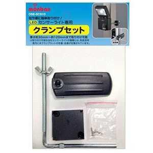 オーム電機 LEDセンサーライト専用クランプセット OSESCS1D