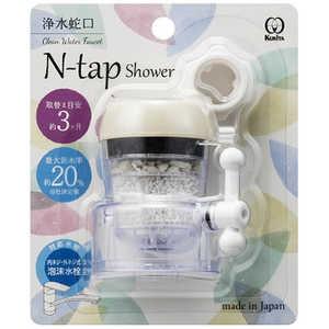 クリタック N-tapシャワー浄水蛇口 アイボリー アイボリー NTSI2092