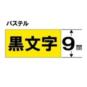 キングジム カラーラベルテープ 「テプラTR」(黄テープ/黒文字/9mm幅) TC9Y