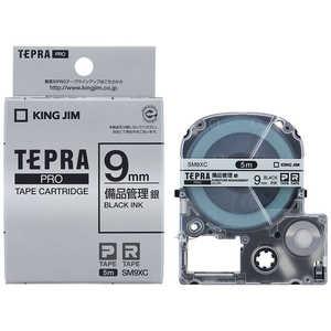 キングジム 備品管理ラベルテープ 「テプラPRO」(銀テープ/黒文字/9mm幅) XC SM9