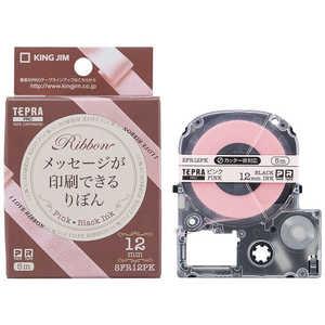 キングジム 「テプラ」PROテープカートリッジ りぼん(12mm) PK SFR12