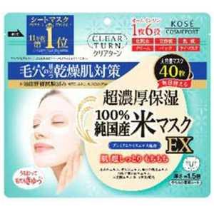クリアターン 純国産米マスク EX 40枚 製品画像