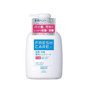 コーセーコスメポート FRESH CARE(フレッシュケア)殺菌・消毒 薬用ハンドソープ 260ml FケアサッキンHソプ