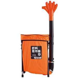 工進 肥料散布機 ドットコム専用 HD20