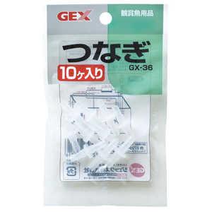 ジェックス GX-36 つなぎ10ケ入 アクア GX36ツナギ10コ