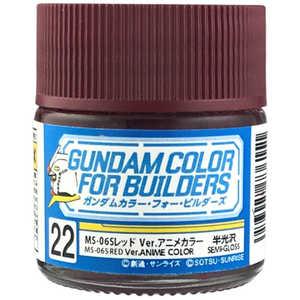GSIクレオス ガンダムカラー・フォー・ビルダーズ MS-06S レッド Ver.アニメカラー UG22 GFBMS06レッド