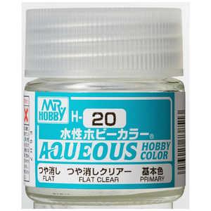 GSIクレオス 水性ホビーカラー H20 スイセイHCツヤケシクリアー