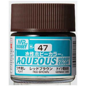GSIクレオス 水性ホビーカラー H47 スイセイHCレッドブラウン