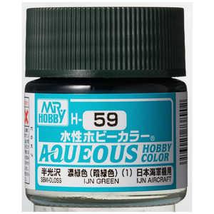 GSIクレオス 水性ホビーカラー H59 スイセイHCノウリョクショク1