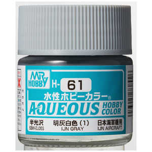 GSIクレオス 水性ホビーカラー H61 スイセイHCメイハイハクショク1