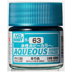 GSIクレオス 水性ホビーカラー H63 スイセイHCアオタケイロ
