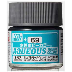 GSIクレオス 水性ホビーカラー H69 スイセイHCRLM75Gバイオレット
