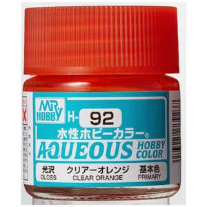 GSIクレオス 水性ホビーカラー H92 スイセイHCクリアーオレンジ