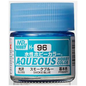 GSIクレオス 水性ホビーカラー H96 スイセイHCスモークブルー