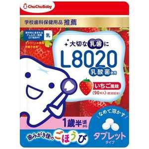 ジェクス L8020乳酸菌 タブレットイチゴ風味 L8020ニュウサンキンイチゴ