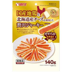 サンライズ 国産地鶏と北海道産チーズを使用した贅沢ジャーキー 140g