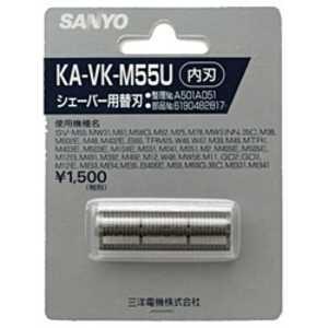 サンヨー シェーバー替刃(内刃) KAVKM55U