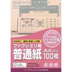 シャープ SHARP ファクシミリ用普通紙(A4)100枚 ST149FAX