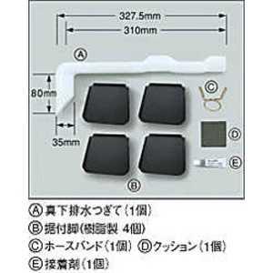 シャープ 真下排水つぎてセット ES-MH2 洗濯機・乾燥機