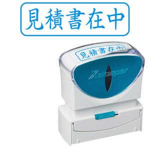 シヤチハタ ビジネスキャップレスB型 藍 見積書在中 ヨコ X2B009H3