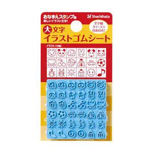 シヤチハタ おなまえスタンプ用 大文字イラストゴムシート GACGE1