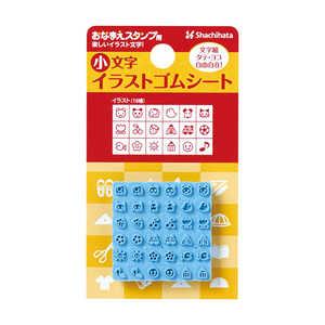 シヤチハタ おなまえスタンプ用 小文字イラストゴムシート GACGE2