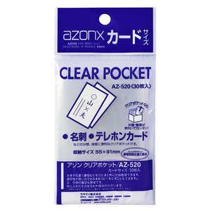 セキセイ クリアポケット(カードサイズ) AZ520