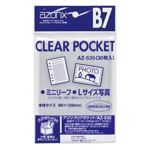 セキセイ クリアポケット(B7) AZ535