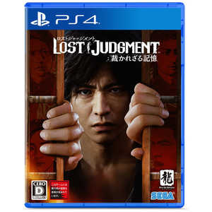 LOST JUDGMENT:裁かれざる記憶 [PS4]