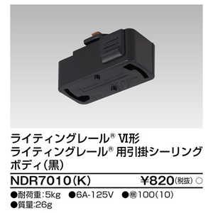 東芝ライテック ライティングレール用 VI形 引掛シーリングボディ NDR7010K