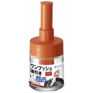 アスベル フォルマ ワンプッシュ油引き(バネ式) オレンジ オレンジ ワンプッシュアブラヒキ・バネシキ