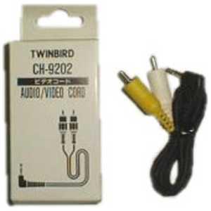 ツインバード TWINBIRD ビデオコード CH9202