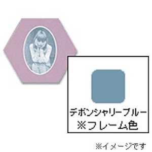チクマ フォトフレーム 「ハニマット」(L1枚入り・楕円タテ/デボンシャリーブルー) ブルー ハニマットL1ダエンタテBL