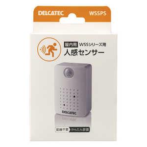 デルカテック WSS用人感(PIR)センサー WSSPS