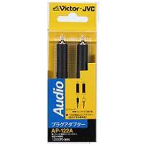 JVC 変換アダプター(-10db減衰)ピンジャック-ピンプラグ 2個1組 AP122A
