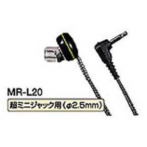 JVC 超ミニジャック用イヤホン(L型プラグ) MRL20