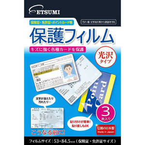 エツミ 各種カード用保護フィルム 光沢タイプ エツミ E7358