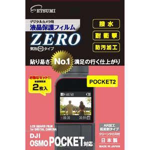 エツミ E7370 液晶保護フィルムZERO DJI OsmoPocket対応 POCKET2/PO E7370フィルムゼロDJIOsmo