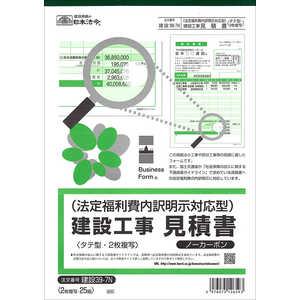 日本法令 建設 397N