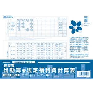 日本法令 建設 701