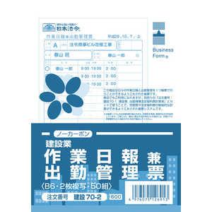 日本法令 建設 702
